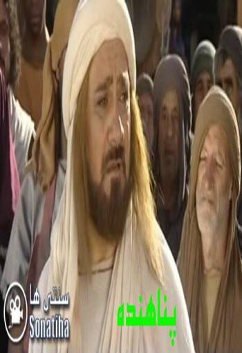 دانلود فیلم تلویزیونی پناهنده
