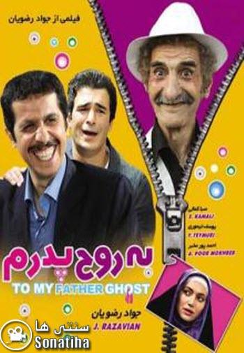 دانلود فیلم سینمایی به روح پدرم