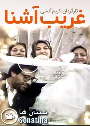 دانلود فیلم سینمایی غرییب آشنا