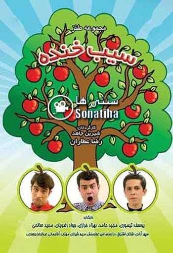 دانلود سریال سیب خنده