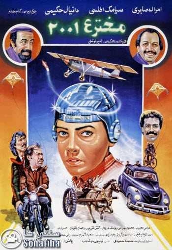 دانلود فیلم مخترع 2001
