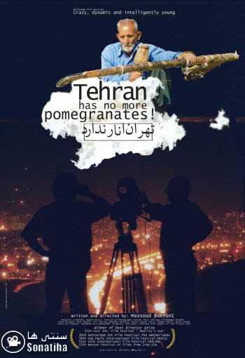 دانلود فیلم تهران انار ندارد
