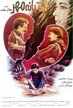 پوستر فیلم آشیانه مهر