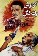 دانلود پوستر فیلم گزارش یک قتل با کیفیت عالی