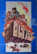 پوستری از فیلم گذرگاه