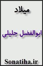 دانلود فیلم میلاد ابوالفضل جلیلی