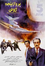 پوستر فیلم پرواز پنجم ژوئن