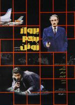 پوستری از فیلم پرواز پنجم ژوئن