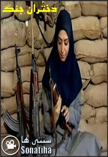 دانلود فیلم دختران جنگ