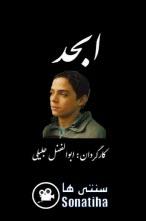 دانلود فیلم ابجد ابوالفضل جلیلی
