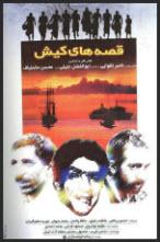 دانلود فیلم قصه های کیش ابوالفضل جلیلی