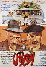 پوستر فیلم اتوبوس