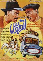 پوستر فیلم اتوبوس یداله صمدی