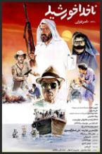دانلود فیلم ناخدا خورشید ناصر تقوایی