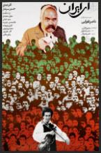 دانلود فیلم ایرانی ناصر تقوایی