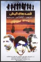 دانلود فیلم قصه های کیش ناصر تقوایی