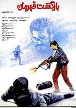 پوستر فیلم بازگشت قهرمان