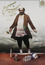 پوستر فیلم حاجی واشنگتن