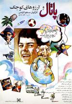 پوستر فیلم پاتال و آرزوهای کوچک