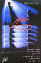 دانلود فیلم خط قرمز جمشید هاشم پور