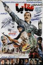 دانلود فیلم عقاب ها جمشید هاشم پور