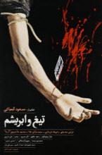دانلود فیلم تیغ و ابریشم جمشید هاشم پور