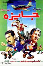 دانلود فیلم جایزه علی نصیریان