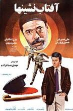 دانلود فیلم آفتاب نشین ها علی نصیریان