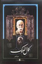 دانلود فیلم کمال الملک علی نصیریان
