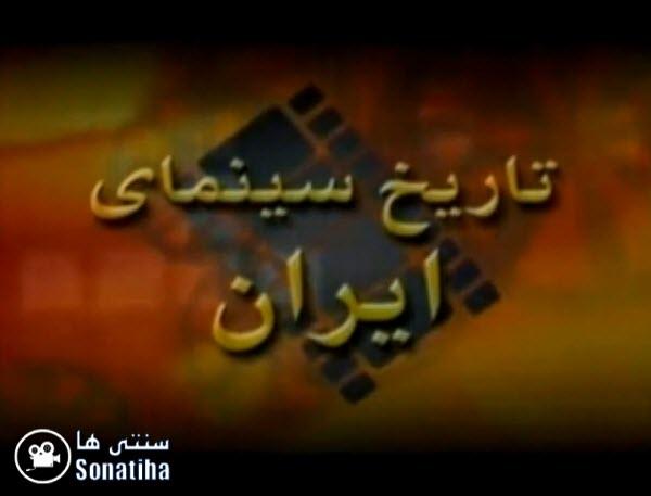 دانلود مستند تاریخ سینمای ایران