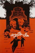 فیلم خانه عنکبوت عزت اله انتظامی